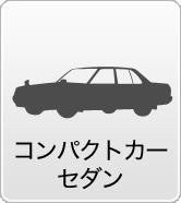 コンパクトカー・セダン