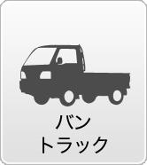 バン・トラック