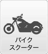 バイク・スクーター