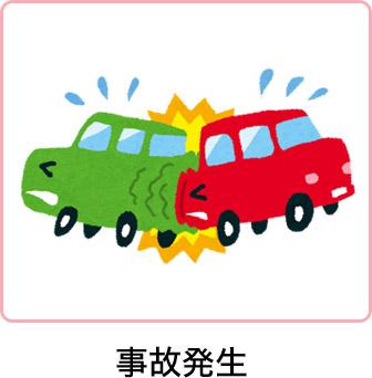 accident_img01