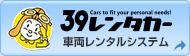 車両レンタルシステム