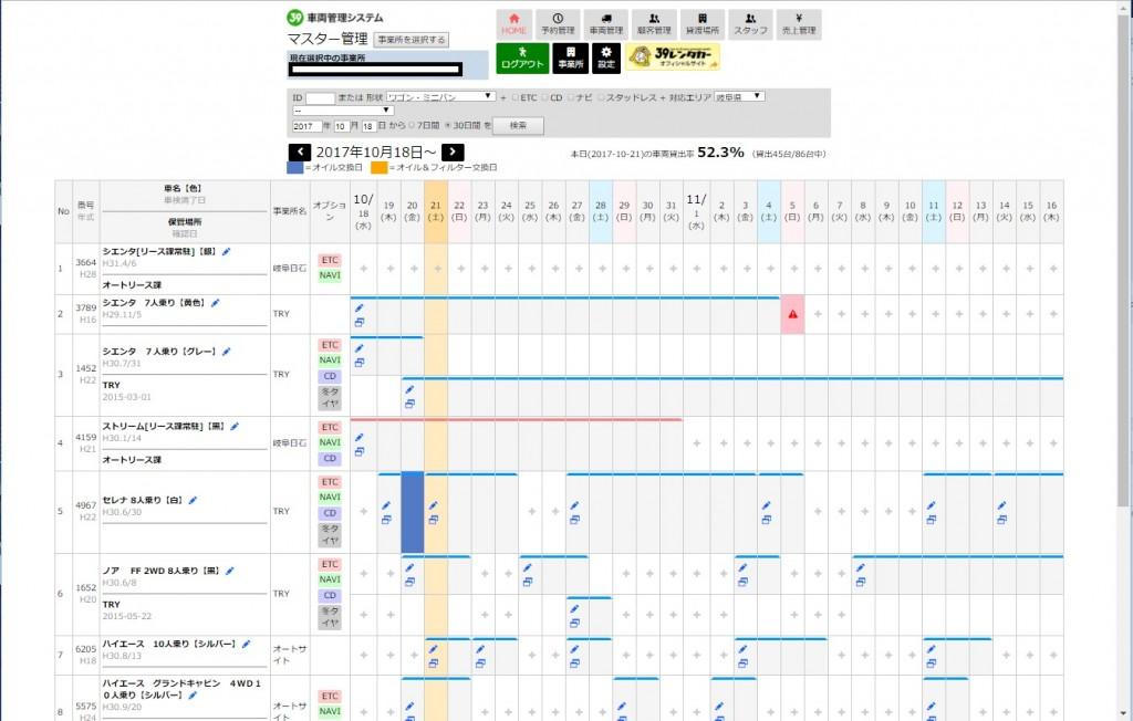 管理システムHOME参考画像